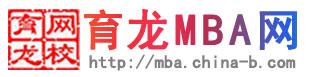育龙MBA网